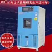 可程式恒温恒湿试验箱生产厂家