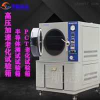PCT高温高压蒸煮加速耐老化试验箱/机