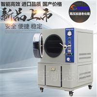 PCT高压加速老化试验箱