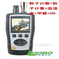 LB-9981M空气质量检测仪(路博直销)