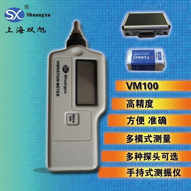 VBM-100手持式测振仪