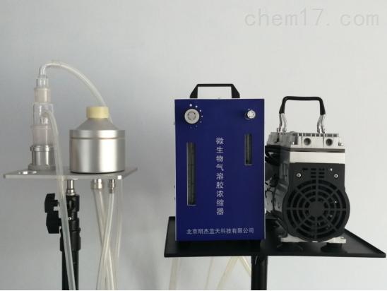 MJ-NSQ型微生物气溶胶浓缩器