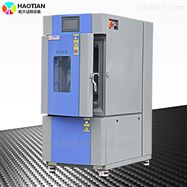 SMC-150PF150L皓天高低温交变湿热实验箱