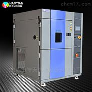 冷热冲击试验箱三箱式 皓天仪器 量大从优