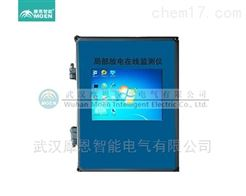 MOEN-5085K局部放電耐壓試驗裝置