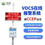 VOCS在线监测报警系统