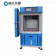 饮料高低温湿热环境试验箱