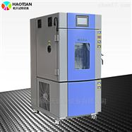 SME-150PF手机壳测试150L高低温交变湿热试验箱