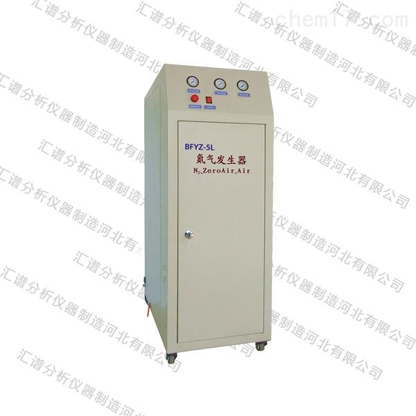 BFYZ-5L液质联用仪氮气发生器