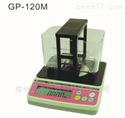 GP-120M塑料粉末密度测试仪,玛芝哈克比重计