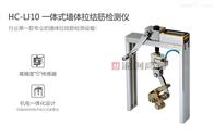 HC-LJ10HC-LJ10一体式墙体拉结筋检测仪