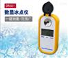 數字冰點儀/玻璃水冰點檢測設備