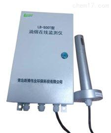 LB-SOOTLB-SOOT在线油烟监测仪用于餐饮行业