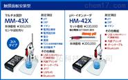 东亚电波TOA-DKK便携式水质检测仪CM-41X