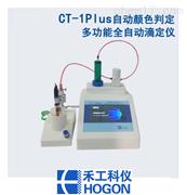 上海CT-1 plus多功能自动滴定仪