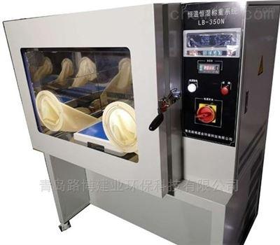 LB-350金沙4166官网登录供应排放低浓度颗粒物称重环境箱系统