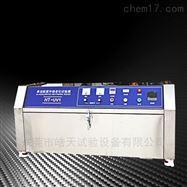 HT-UV1老化箱 UV1耐候老化机 紫外线加速老化仪