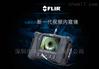 美國菲力爾 FLIR VS70工業視頻內窺鏡