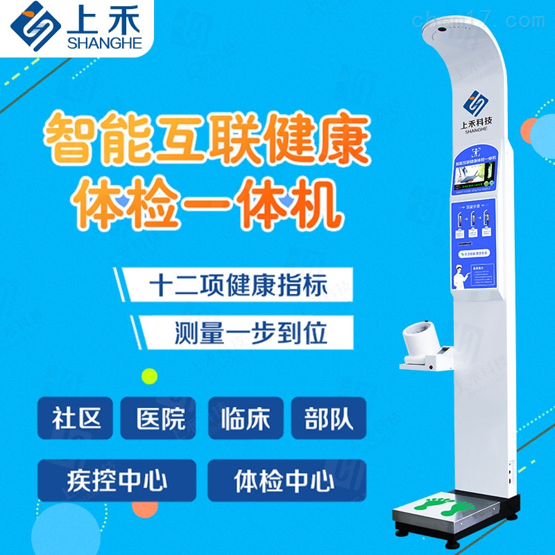 上禾科技身高供应澳门新葡新京官方网站身高体重秤可上传数据