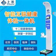 SH-800A上禾科技身高供应澳门新葡新京官方网站身高体重秤可上传数据