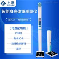 SH-200金沙澳门官网下载app体检机便捷式身高体重秤上禾SH-200