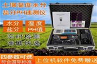 SYH-WSY土壤水分速测仪