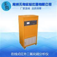 在线式红外二氧化硫分析仪