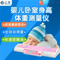 SH-3008婴儿电子身高体重秤