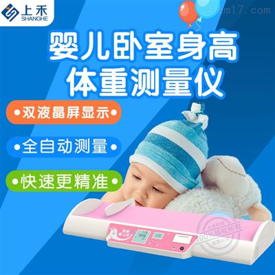 SH-3008上禾婴幼儿超声波身高体重测量仪