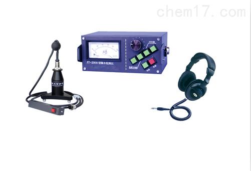 JT-2000水管漏水检测仪