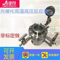 JGF光催化高溫高壓反應釜/可視釜