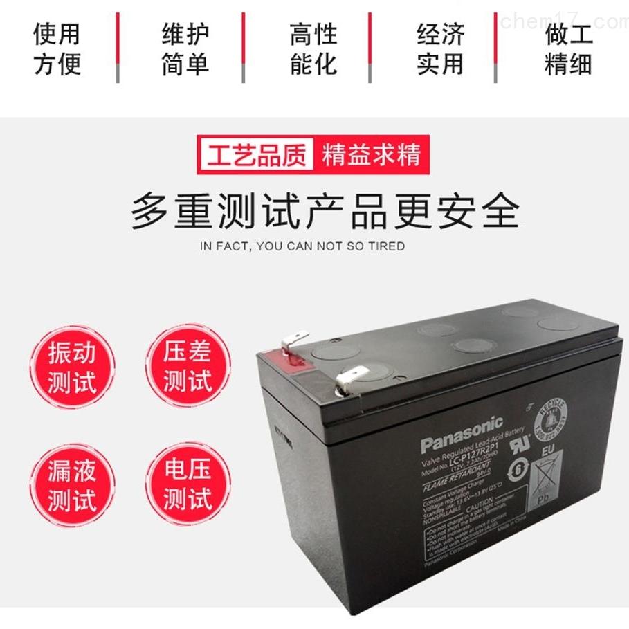 松下蓄电池LC-P123R4全新报价