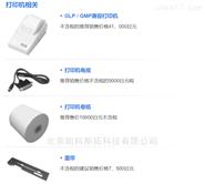 日本原裝HORIBA倔場GLP / GMP兼容打印機