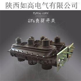 FLN36-2410kv戶內FLN36-24高壓SF6高壓負荷開關