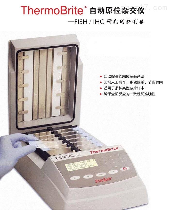 美国徕卡/雅培原位杂交仪S500