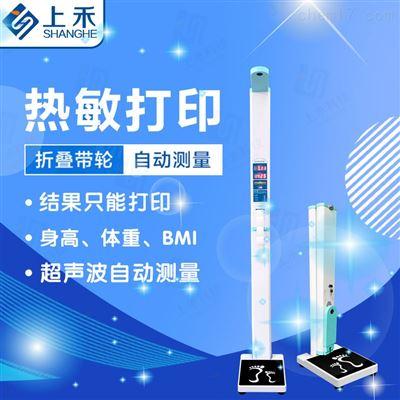 SH-300超声波电子人体身高体重秤带打印