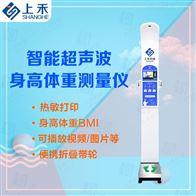 SH-900G身高体重人体成分测量仪 脂肪测量 健康秤