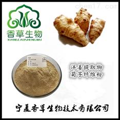 宁夏供应菊芋全粉 水溶性洋姜纤维粉价格