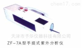 天津予華ZF-7A手提式紫外分析儀