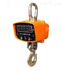 四方電子吊鉤秤OCS-XZ-1T/500g航車稱重吊秤