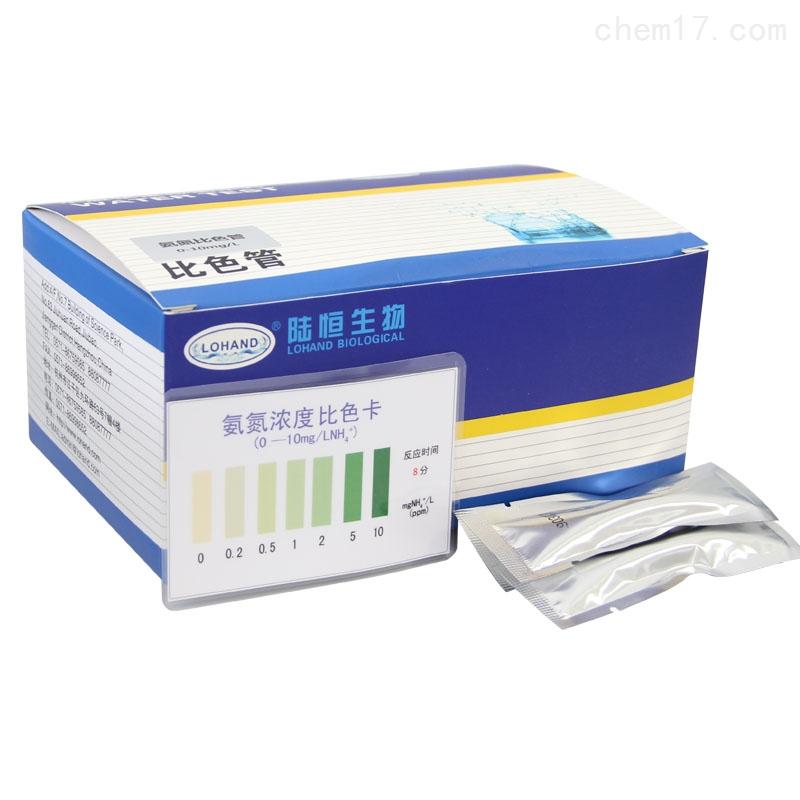 陆恒生物氨氮比色管NH4快速测定试剂盒