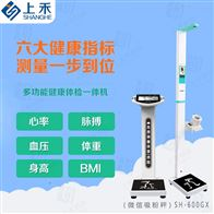 SH-600GX智能身高体重测量仪血压一体机