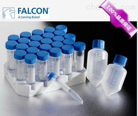 美国BD Falcon离心管实验耗材
