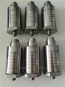 SG-2F防爆振动传感器