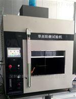 LSK-S31人造草丝阻燃试验仪