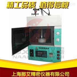 NAI-SYS-WBL實驗室攪拌式微波爐