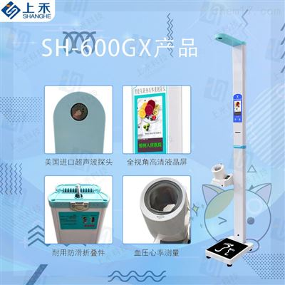 SH-600GX全自動智能超聲波身高體重測量儀