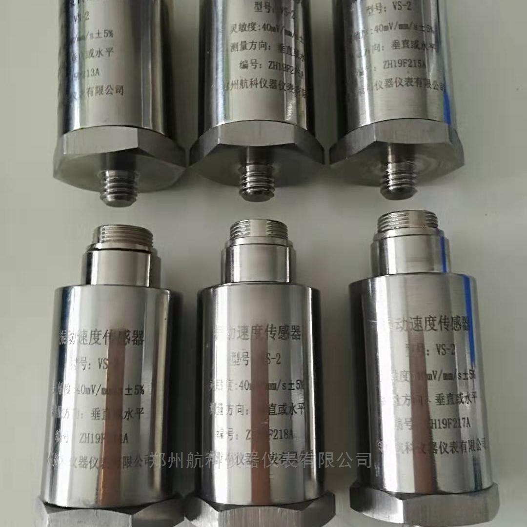 ST-2G振动传感器