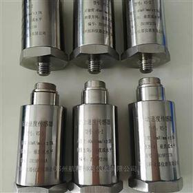 HN500一体化风机水泵振动速度变送器