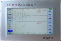 RS-SCTIRS-SCTI立柱检测仪